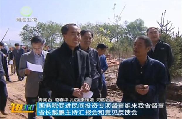 国务院促进民间投资专项督查组来青海省督查