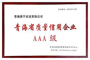 青海省质量信用企业.jpg